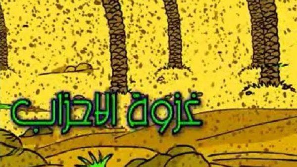 غزوة الاحزاب Arabic Calligraphy Calligraphy