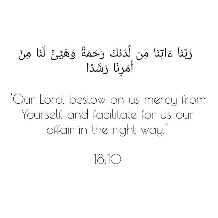 Al-Kahf 18:10