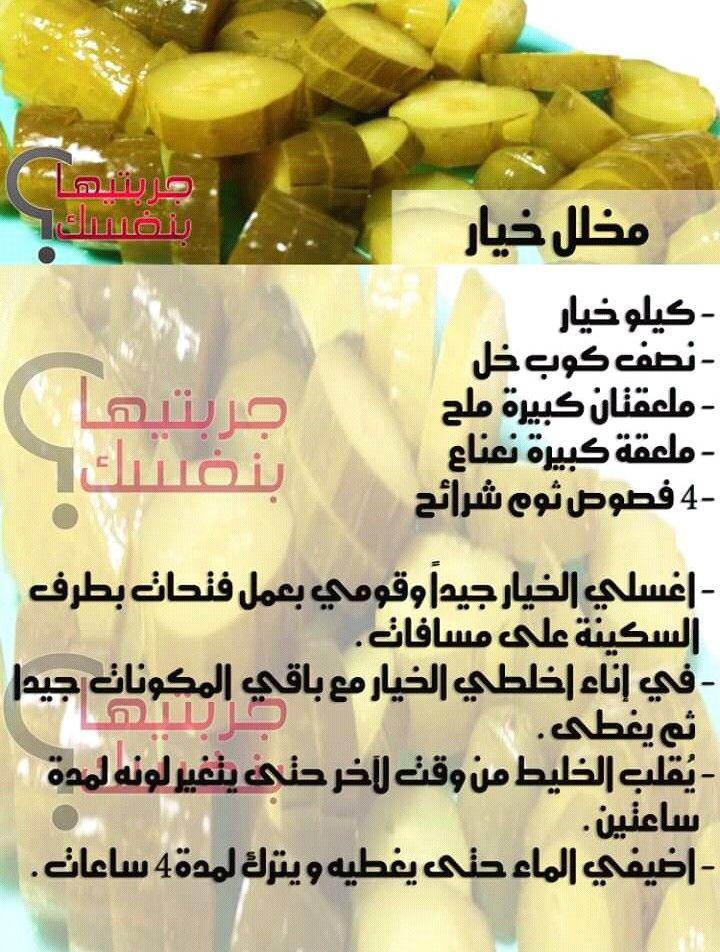 Pin By Mohamed Ali On المطبخ Food Receipes Arabic Food Food