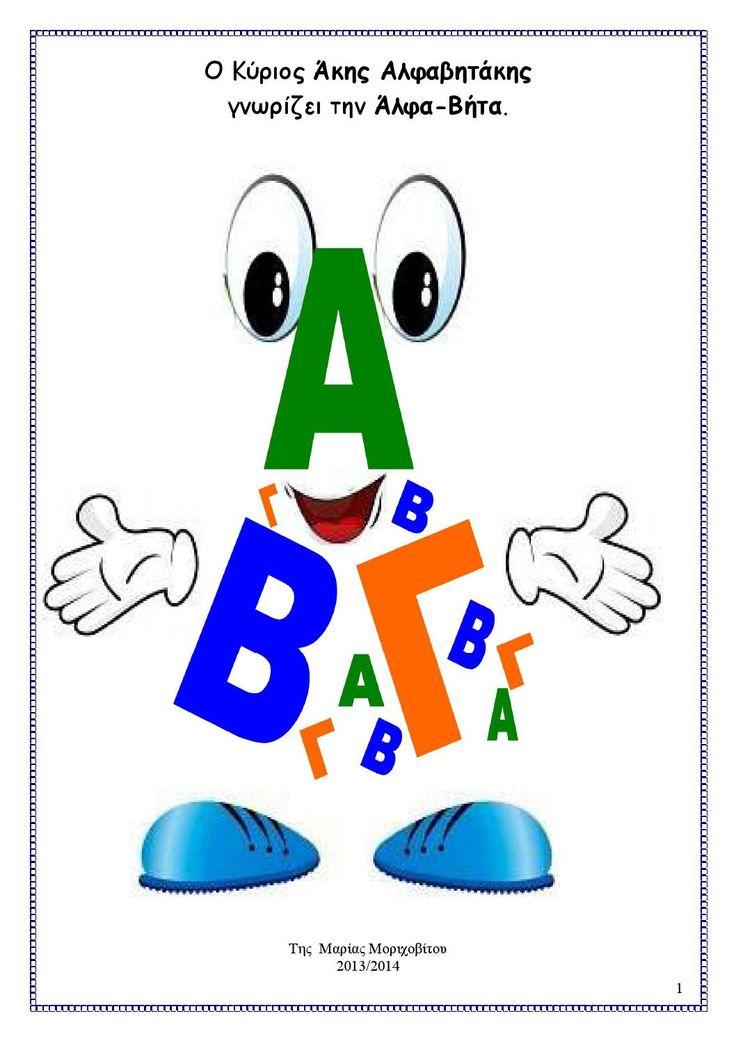 Ο κύριος Άκης Αλφαβητάκης γνωρίζει την Αλφα-Βήτα  Μια πρώτη επαφή των παιδιών με την Αλφαβήτα.