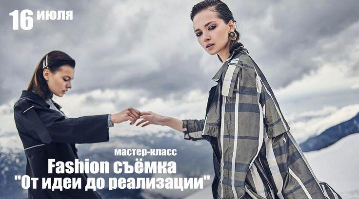 Уже в это воскресенье мастер-класс нашей талантливой Алены Никифоровой для всех, кто хочет развиваться в сфере журнальной съемки.