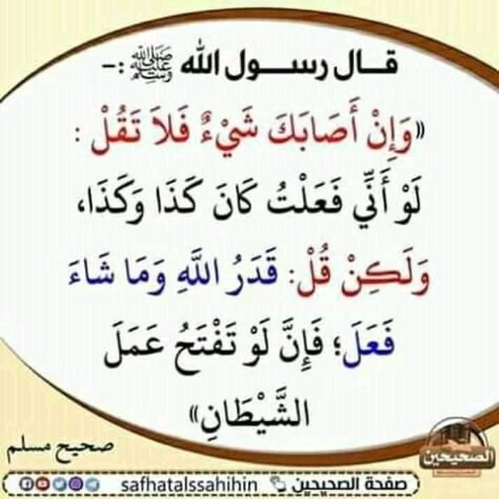 Pin By Mai Abdullah On 7dith Islamic Phrases Muslim Quotes Hadith