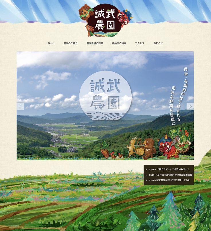 【 誠武農園 様 】 www.seibunouen.com 農園および商品等をご紹介。 誠武農園様のある与謝野町の雰囲気や栽培されている野菜の元気さを、イラストを含め個性的に表現しています。