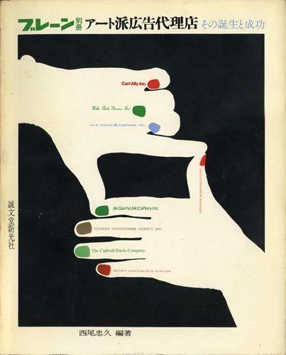 magazine cover by Makoto Nishio (1968)