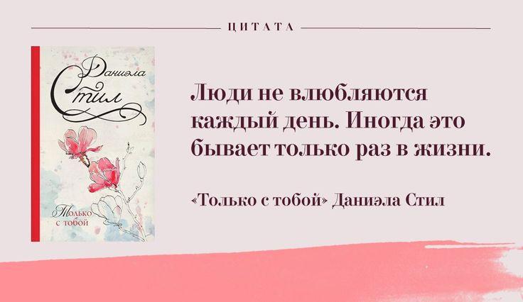 Стил Даниэла - Только с тобой (vk.com/book_series)