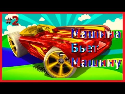 ✔ КРУТЫЕ ГОНКИ НА МАШИНАХ # 2 - Crash Wheels Мультик ИГРА ПРОХОЖДЕНИЕ Му...