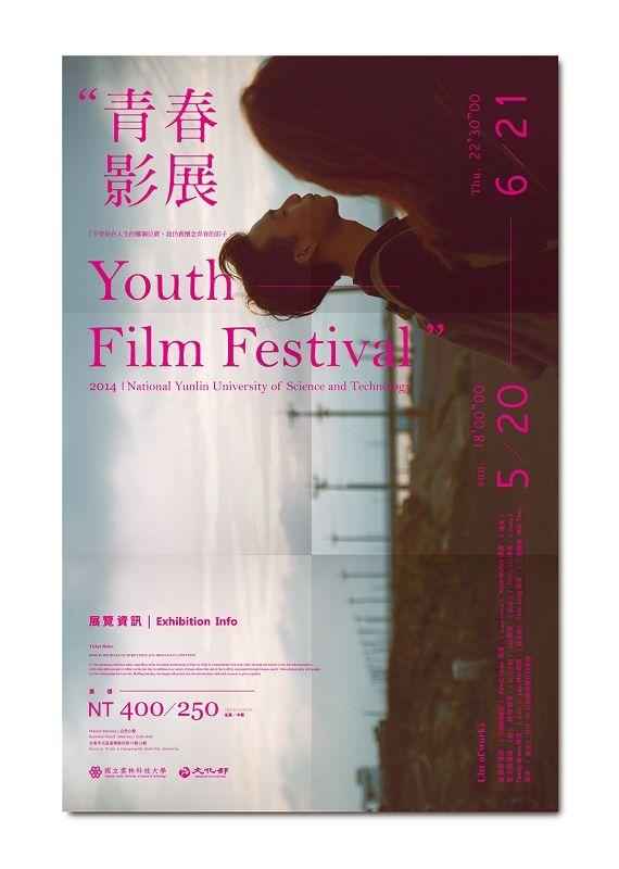 作品-青春影展 / 概念海報 Youth Film Festival / concept Poster/畫廊-Tseng Kuo-Chan