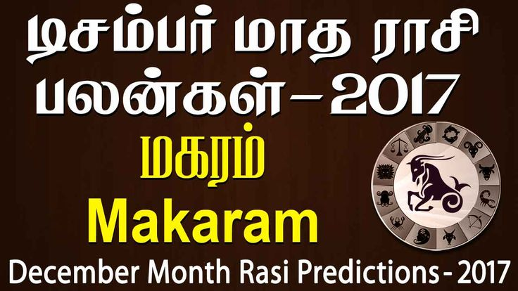 Makaram Rasi (Capricorn) December Month Predictions 2017 – Rasi Palangal Makaram Rasi December Palangal, Makaram Rasi December Palan, December Month Predictions, December Month Astrology, December Capricorn Predictions, December Capricorn Rasi Palan, Capricorn monthly Astrology Predictions