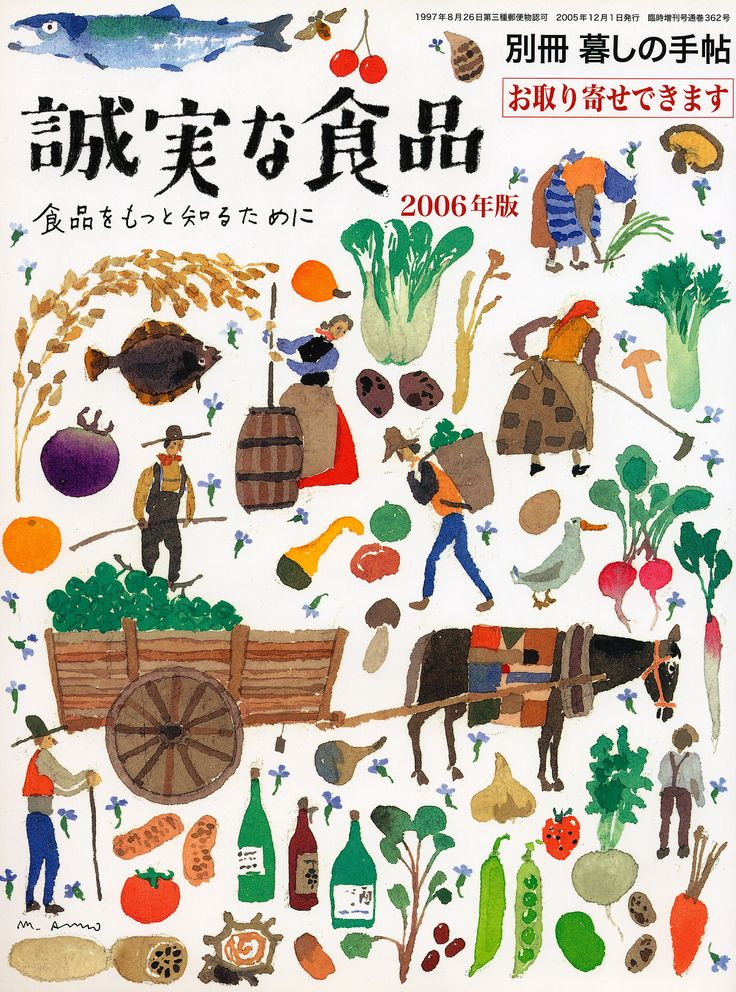 Japanese illustrations; watercolor, farm life, vegetables, animals