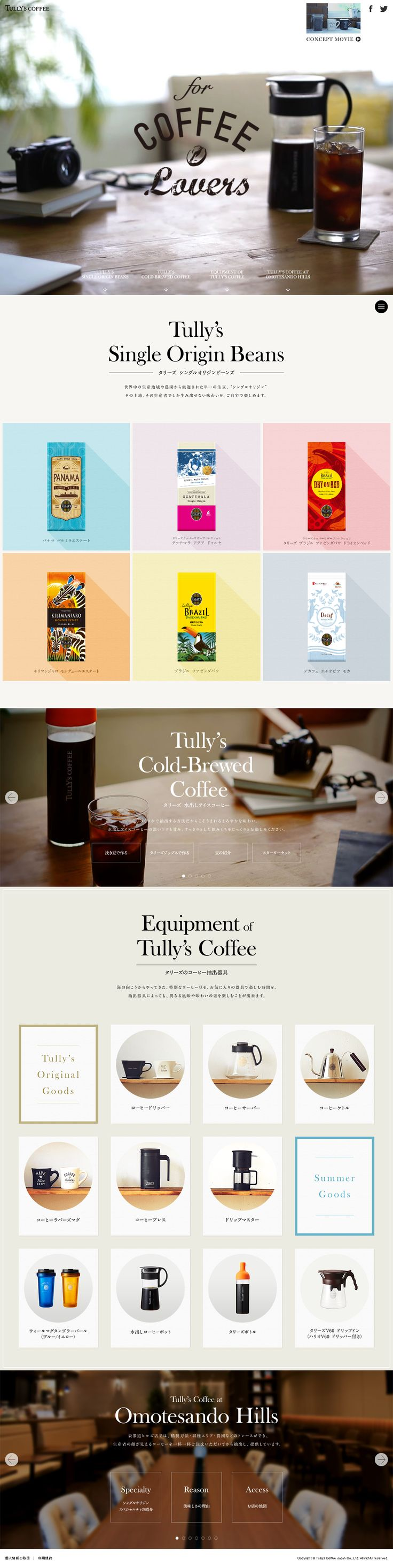 http://www.tullys.co.jp/cpn/coffeelovers/index.html