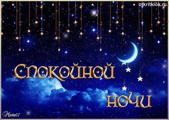 Гифка спокойной ночи родной мой, вересня