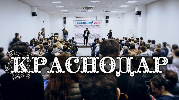 Леонид Волков на открытии штаба Навального в Краснодаре [08.04.2017] - п...