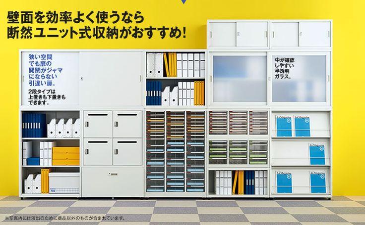 【アスクル】オフィスを整理!スチール収納(書庫)「スチールユニットキャビネット」特集