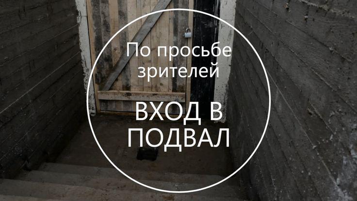 Обустройство входа в подвал (по просьбе зрителей) - Строительство дома. ...