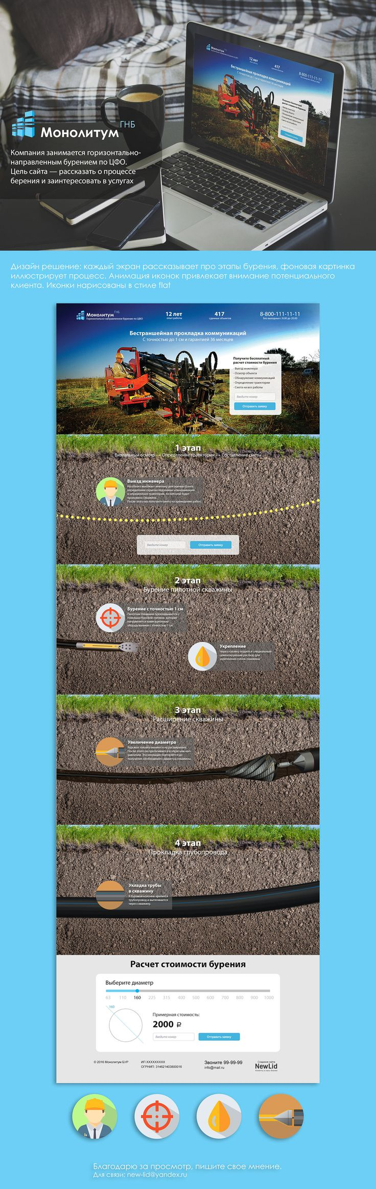 Ознакомьтесь с моим проектом в @Behance: «Сайт по бурению и прокладке…