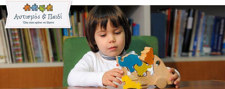 10 σημαντικά πράγματα που έμαθα αγαπώντας τα παιδιά με αυτισμό |