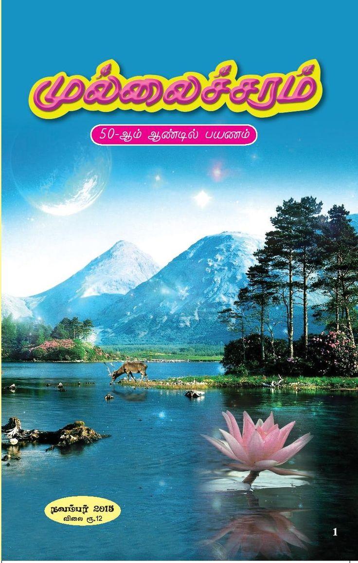 Mullaicharam - November 2015 - Tamil eMagazine