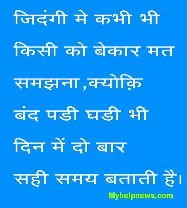 Best Motivational Status Hindi Collection 2