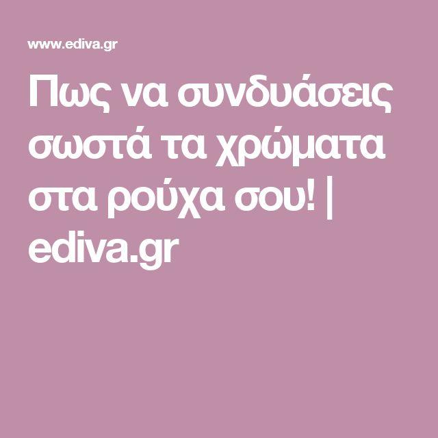 Πως να συνδυάσεις σωστά τα χρώματα στα ρούχα σου! | ediva.gr