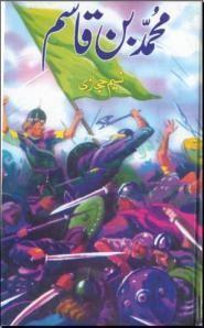 Muhammad Bin Qasim By Naseem Hijazi