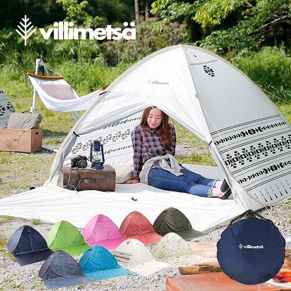 テント villimetsa ポップアップ 【2020年版】公園用ポップアップテントおすすめ3つを厳選しました