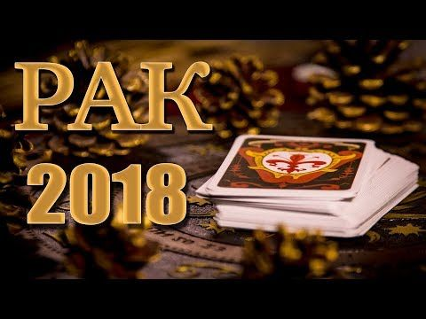 РАК 2018 - Таро-Прогноз на 2018 год - YouTube