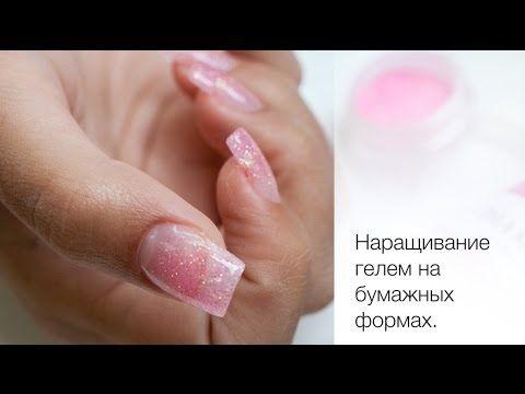Наращивание ногтей гелем на формах. - YouTube