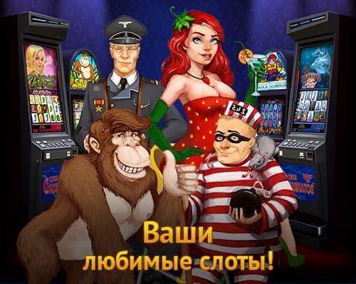 Играть онлайн казино вулкан бесплатные игры king com бункер