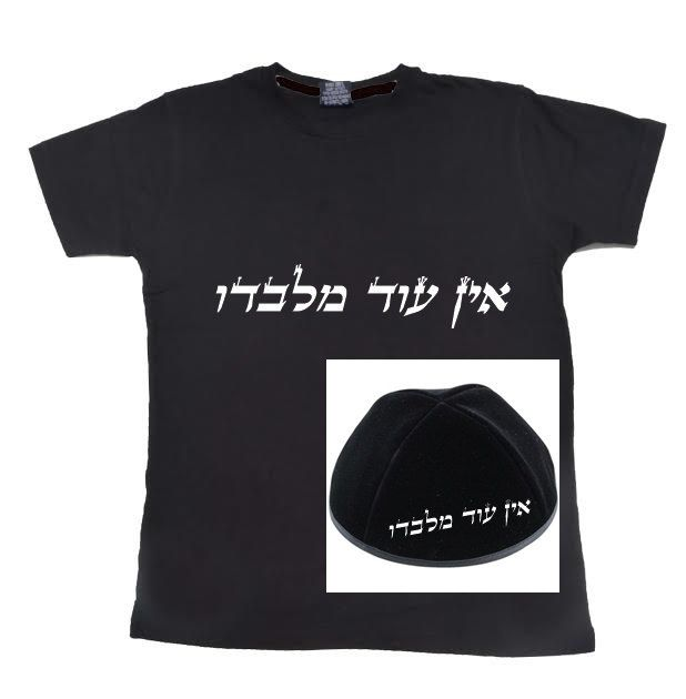 Set, Hebrew shirt, Hebrew kippah, Bible verse, Deuteronomy, Ein Od Milvado, Tee, Yarmulke, Religious shirt, Gift men, Jewish men, Judaica by Jewears on Etsy