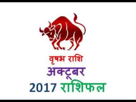 Vrishabh rashi october 2017 rashifal in hindi Horoscope Vedic Astrology october 2017,Rashi,Rashifal,horoscope,astrology,aaj ka rashifal,dainik rashifal,today …