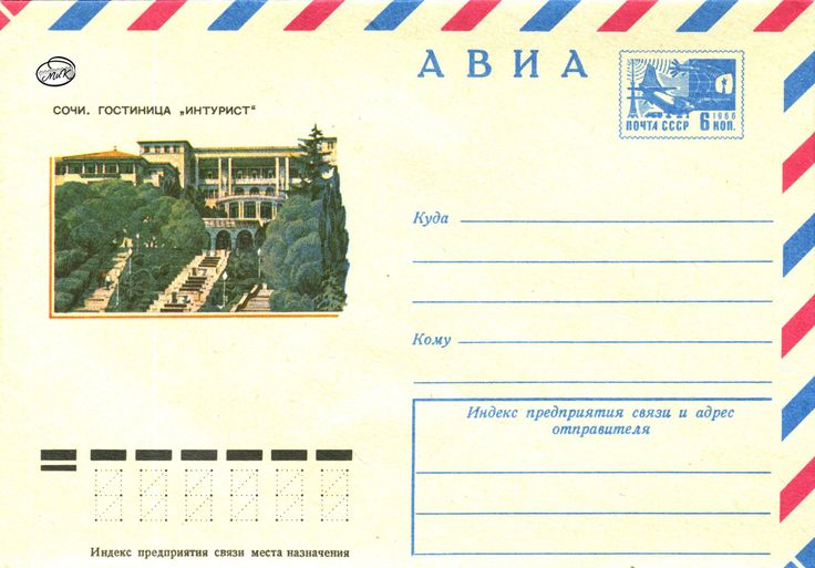 "Сочи. Гостиница ""Интурист"". Конверт издан Министерством связи СССР в 1974 г."