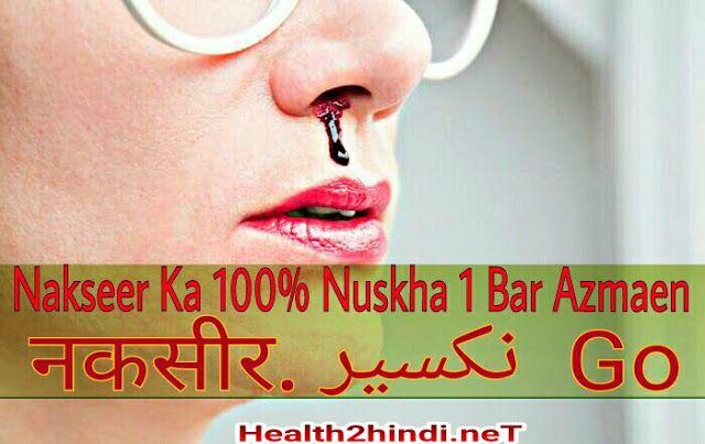 Nakseer Ka Desi Gharelu Ilaj In Hindi Urdu   How To Stop Nose Bleeding By Quraan - Health 2 Hindi