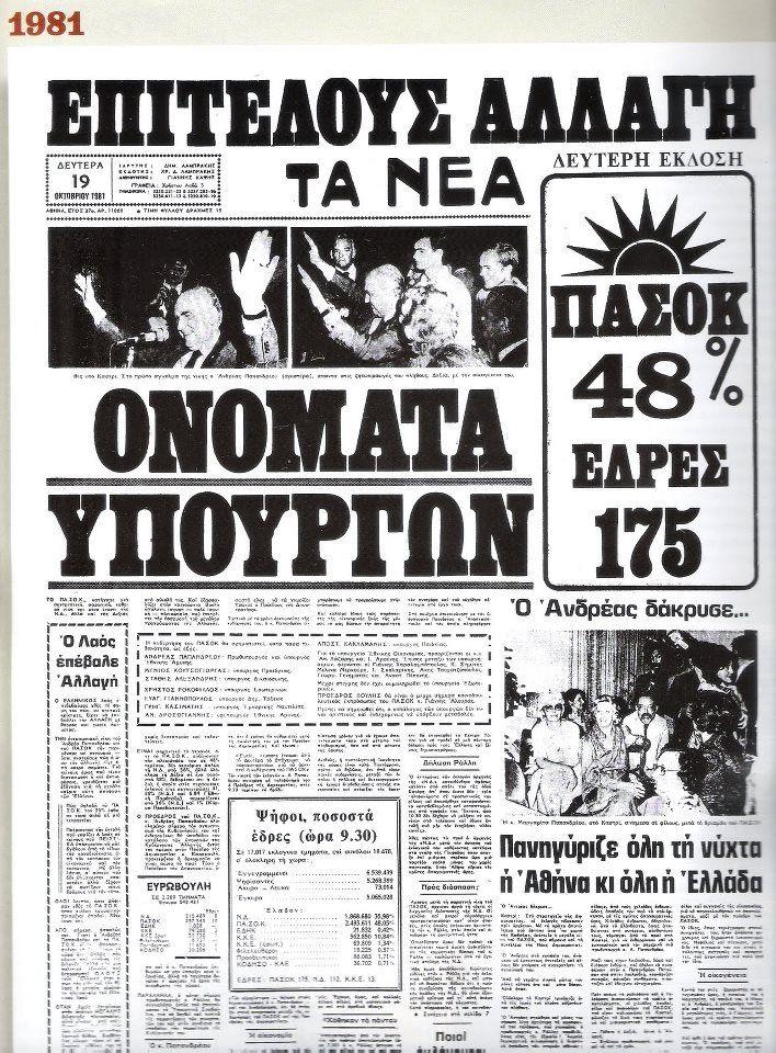 Ta nea 1981