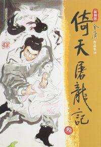 Heaven Sword and Dragon Sabre (4 Vols.) 倚天屠龙记(共四册) 平装 (Chinese only, NO English) - by Jin Yong (WB2D)
