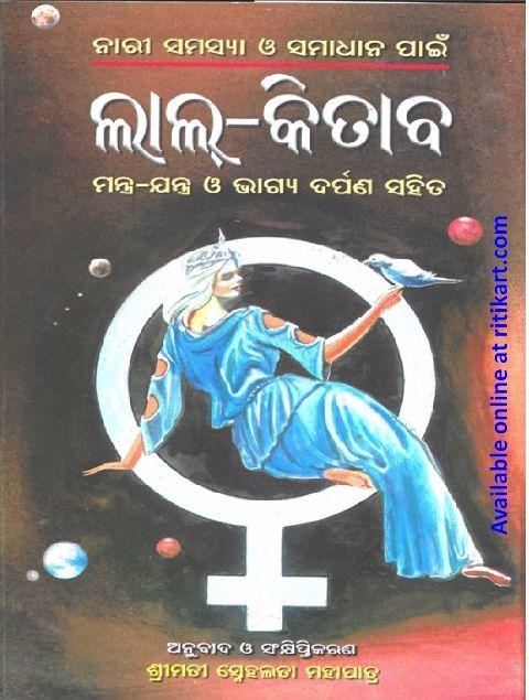 Oriya Laxmi Purana Book