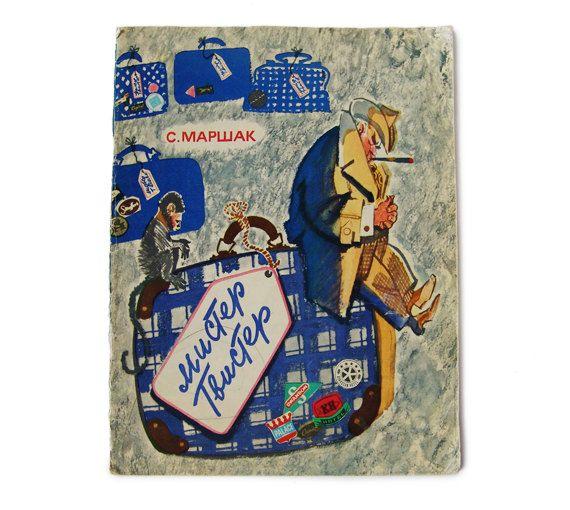 Mister Twister  Marshak Samuil Soviet Russian book by TimeUSSR, $15.00