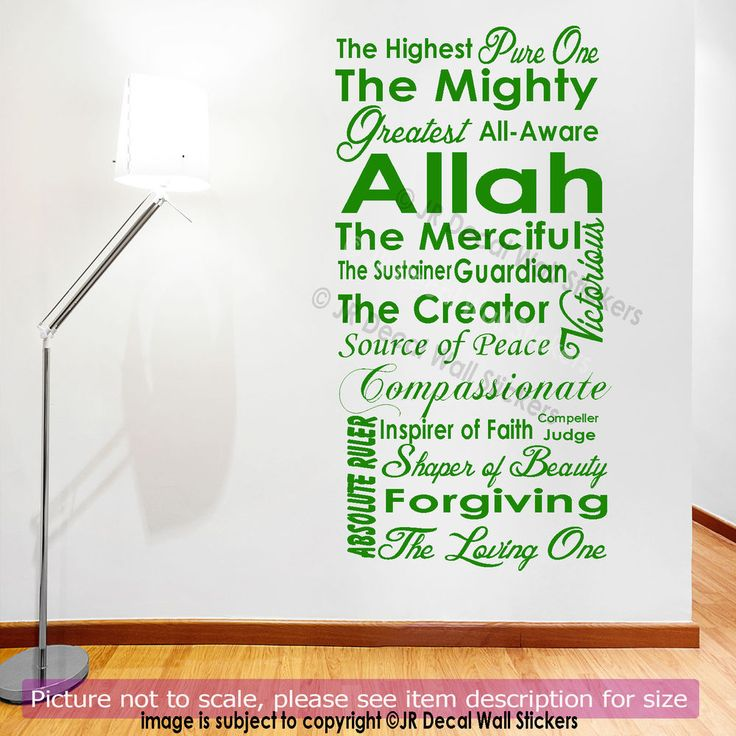 Allah names in english meaning vinyl wall decal arabic art for Allah names decoration