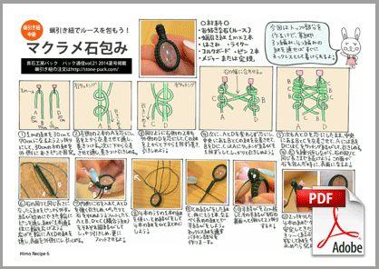 蝋引き紐マクラメの編み方 無料レシピ集 - 貴石工房 マクラメルース包み
