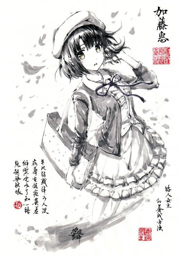 Megumi Kato · Saenai Heroine no Sodatekata