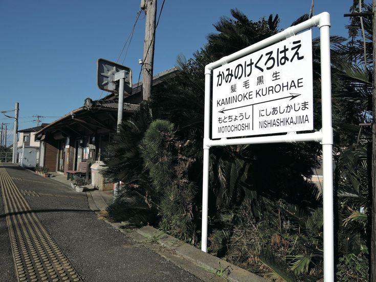 銚子電鉄に髪毛黒生駅、聖地と話題に | 販促会議 2016年3月号