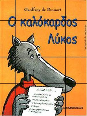 Παγκόσμια ημέρα παιδικού βιβλίου (Πυθαγόρειο Νηπιαγωγείο)