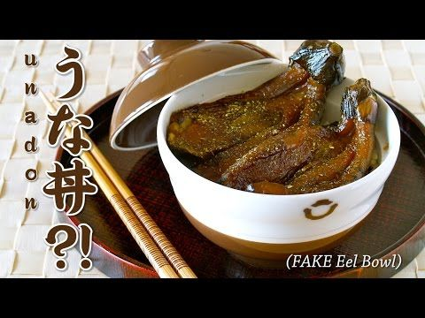 How to Make FAKE Eel Bowl / Unadon (Vegetarian Unagi no Kabayaki Recipe) なんちゃってうな丼の作り方 (レシピ) - YouTube