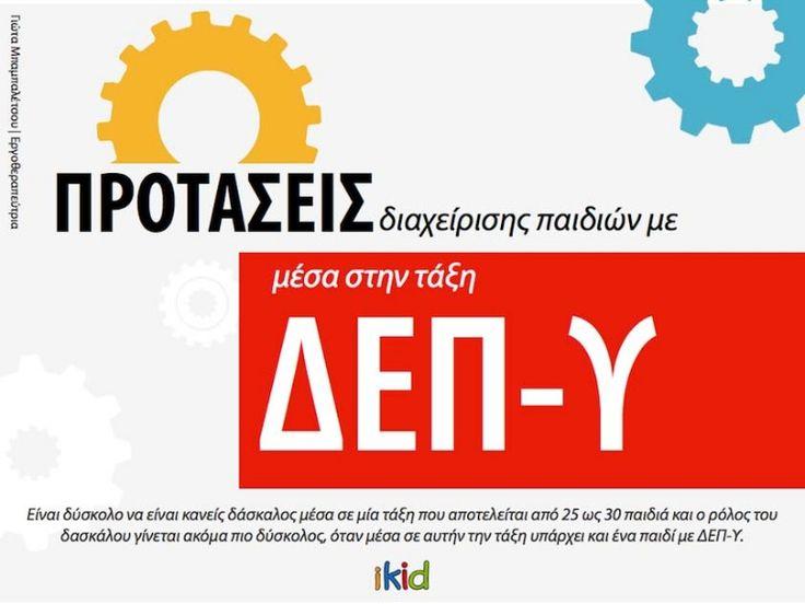 Μοιραστείτε το eBook©www.ikidcenters.com Διαταραχή Ελλειμματικής προσοχής -Υπερκινητικότητα Προτάσεις διαχείρισης παιδιών με ΔΕΠ-Υ μέσα στην τάξη Μπαμπαλέτσου …