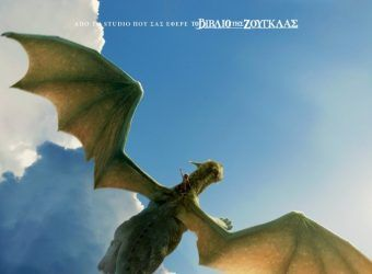 """O Πιτ και ο Δράκος του"" στους κινηματογράφους (από 20/10)   Infokids.gr"