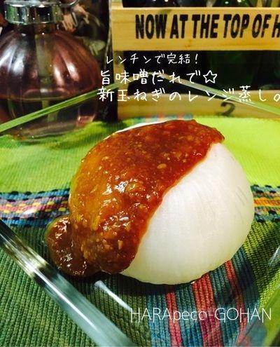 レンチンで完結!旨味噌だれで☆新玉ねぎのレンジ蒸し。 by shinke ...