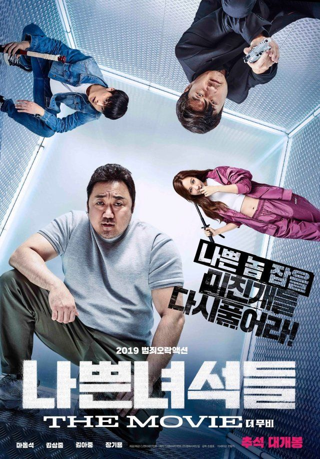 Photos New Posters Added For The Upcoming Korean Movie The Bad Guys Reign Of Chaos Bad Guy Bad Guys Korean Drama Movies 2019