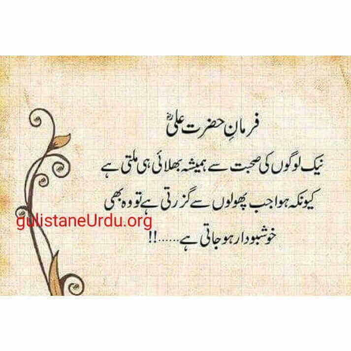 hazrat ali quotes on friendship quotes in urdu hazrat ali quotes