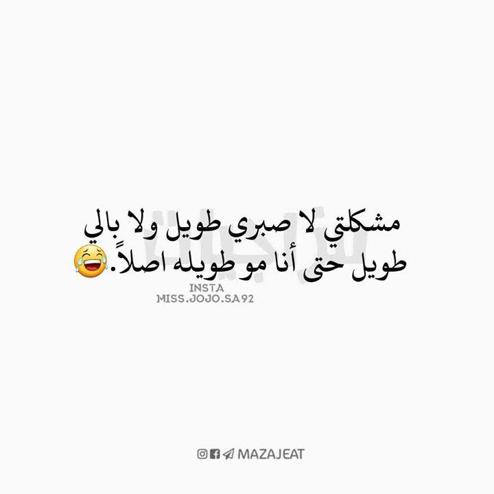 جوجو متابعه لقناتنه ع التلكرام Https T Me Mazajeat متابعه لحسابنه ع الانستكرام Http Ift Tt 2i2ihtn Funny Quotes Funny Words Funny Arabic Quotes