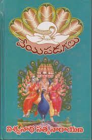 Veyi Padagalu by Viswanatha Satyanarayana, later made into a TV series on Doordarshan (Telugu) and also translated into Hindi by Late Sri P V Narasimha Rao garu