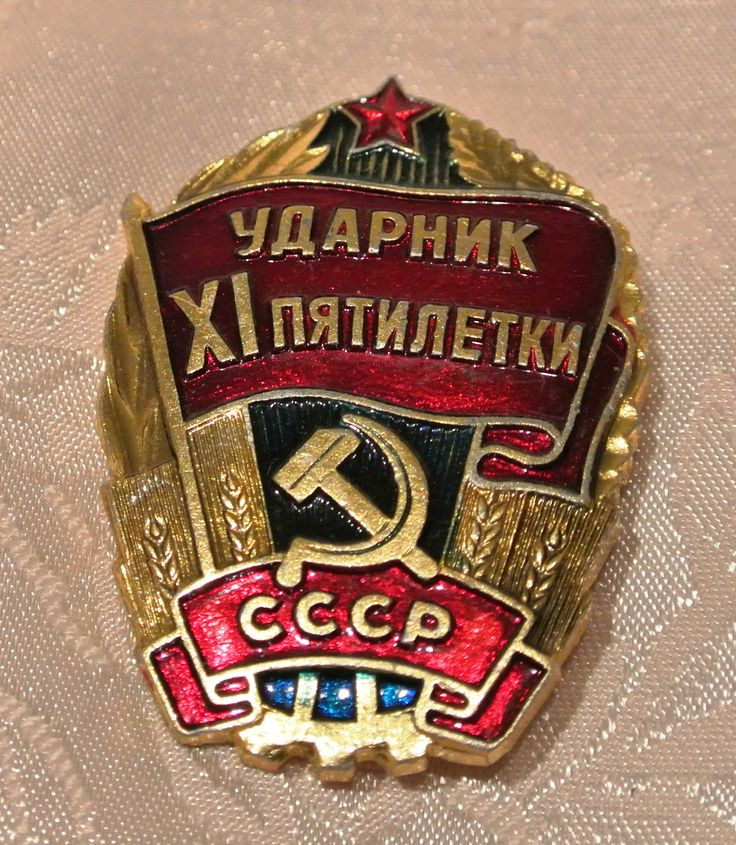 Beautiful Soviet insignia - all in enamels. Good done before pin badges in the Soviet Union. Record-setter in work productivity of 11th Five Year Plan https://www.etsy.com/ru/listing/203760151/soviet-pin-badge-vintage-badge-from?ref=shop_home_active_4